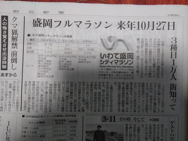 2018-10-31_朝日新聞