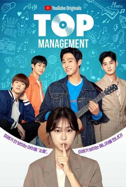 Top-Management-(2018)