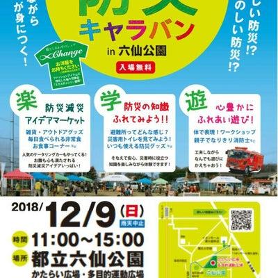 防災キャラバンin六仙公園@東久留米に参加しますの記事に添付されている画像