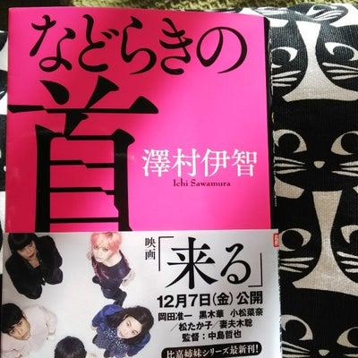 60冊目「などらきの首」澤村伊智の記事に添付されている画像