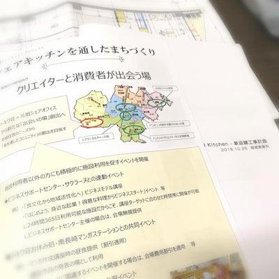 豊島区南長崎に、創業支援のためのシェアキッチンがOPENします!の記事に添付されている画像
