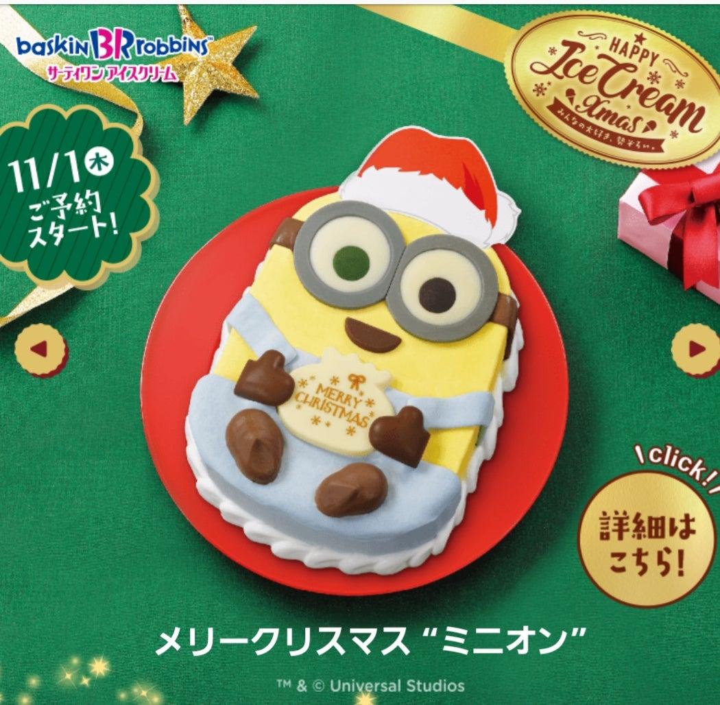 ミニオンのクリスマスケーキ