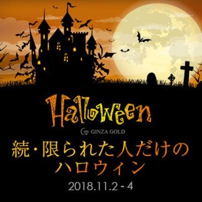 ハロウィンイベント★出勤情報★の記事に添付されている画像