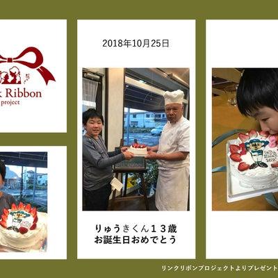 【NEWS】12月バースデーケーキプレゼント企画 ★11/1募集開始の記事に添付されている画像