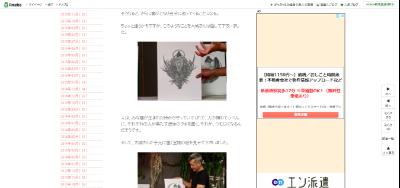 琉球が浮上する日 | misaのブログ