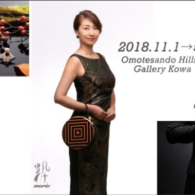 11/1~5表参道ヒルズで展示会の記事に添付されている画像