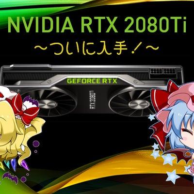 NVIDIA RTX 2080Ti FEモデルが我が家にもきましたの記事に添付されている画像