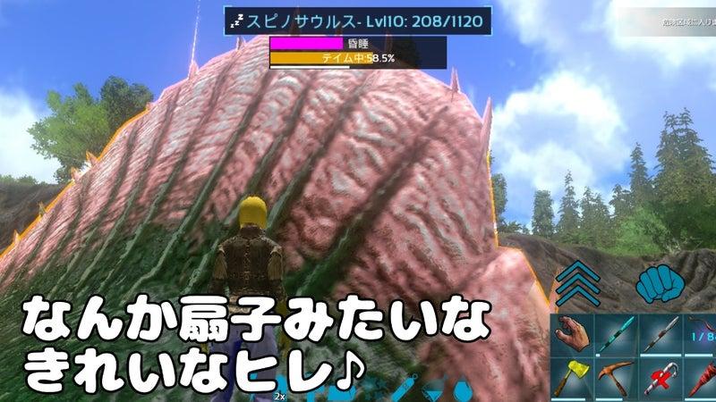 上げ レベル モバイル Ark 恐竜