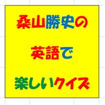 19/03/27・桑山勝史の英語で楽しいクイズ紹介の記事に添付されている画像