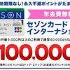 クレジットカードを発行して1万円GET♡の画像