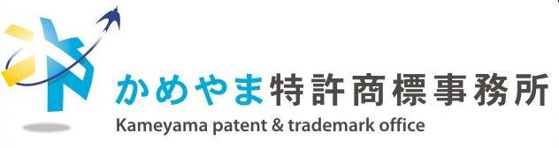 かめやま特許商標事務所