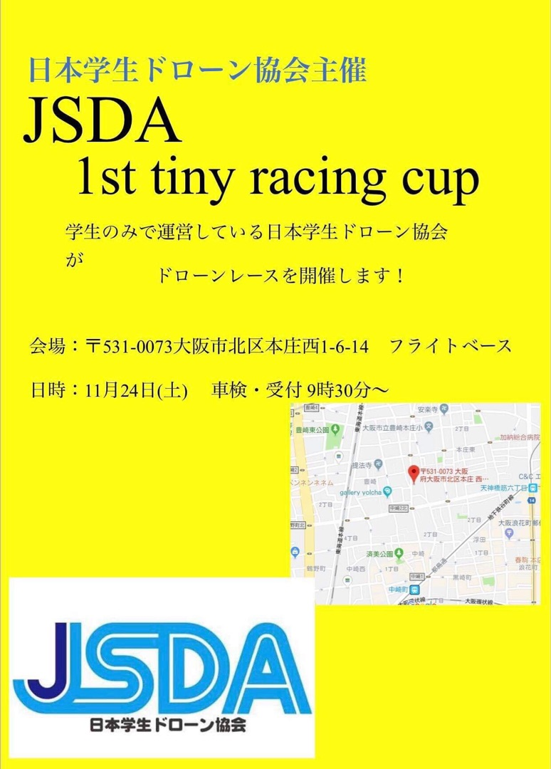 JSDA主催マイクロドローンレース 11月24日 フライトベースにて開催されます!