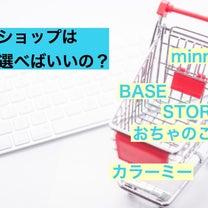 【1月開催】ネットショップって、どれを選べばいいの?の記事に添付されている画像