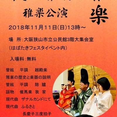 ■大阪狭山市・はばたきフェスタに参加しますの記事に添付されている画像