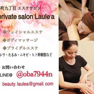 【エステ】 大阪 谷町九丁目 private salon Laule'a  ヒト幹細胞エステの画像