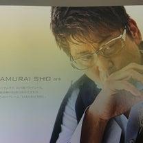 サムライ翔 2019年モデル カタログの記事に添付されている画像
