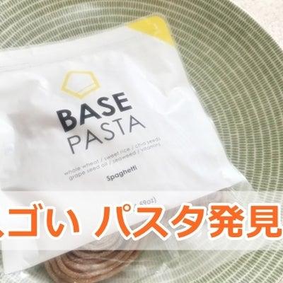 完全食のパスタ!高タンパク&高栄養価のベースパスタを食べてみたの記事に添付されている画像