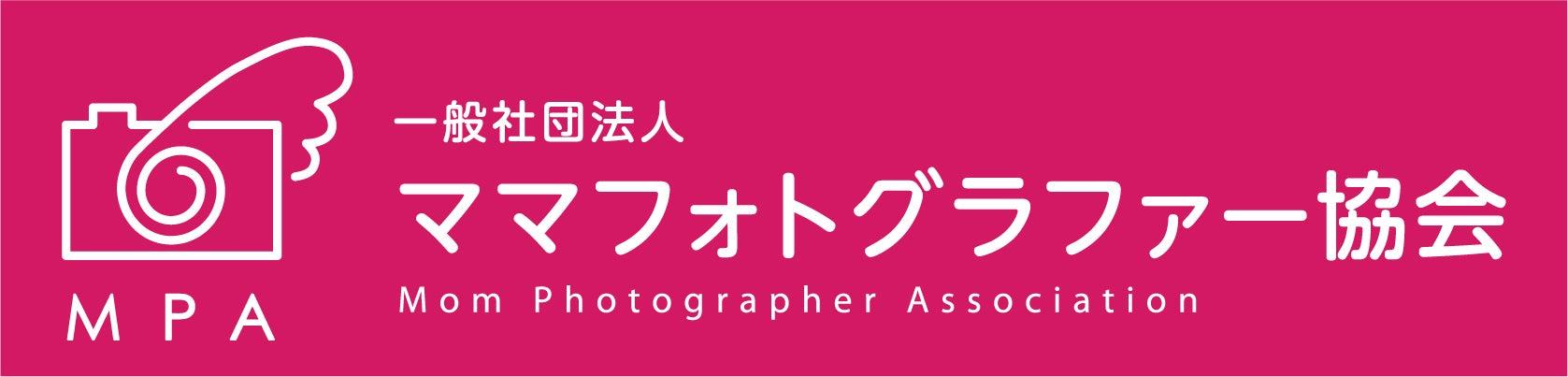 MPAママフォトグラファー協会