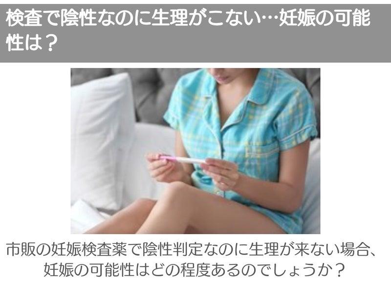 妊娠検査薬で陰性なのに生理が来ない