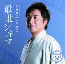 最北シネマ_CD_DVD