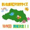 12月☆さいたま川口マヨササイズ開催決定!!の画像