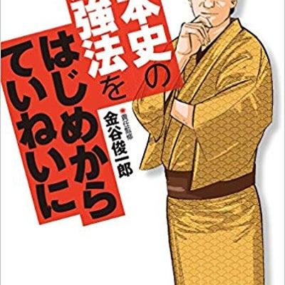 『 日本史の勉強法をはじめからていねいに』(東進ブックス)重版(第4版) の記事に添付されている画像