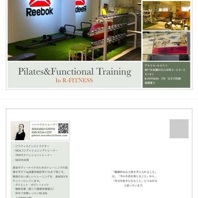 神戸住吉ピラティス&ボディーメイクの記事に添付されている画像