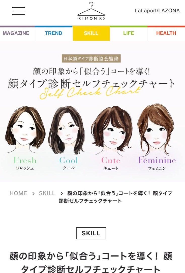 診断 顔 タイプ