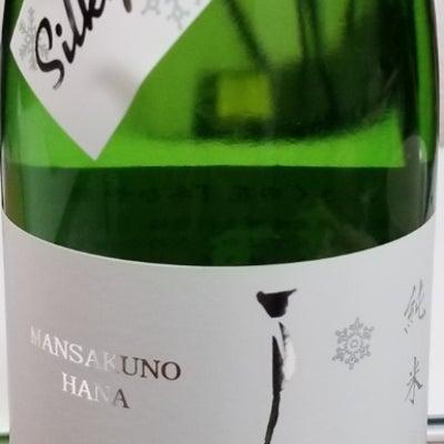 純米酒 まんさくの花 シルキースノー 冬ひや酒の記事に添付されている画像