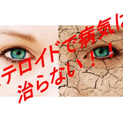 ステロイド皮膚炎自己治療~途中経過の記事に添付されている画像