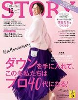 STORY 2018 12月号
