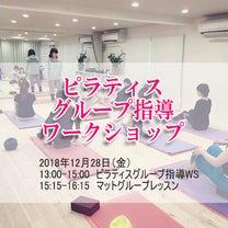 【募集】12/28(金) ピラティスグループ指導ワークショップ in 大阪の記事に添付されている画像