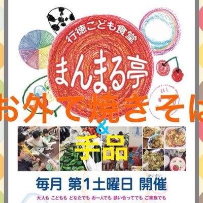 11月3日の子ども食堂メニューの記事に添付されている画像