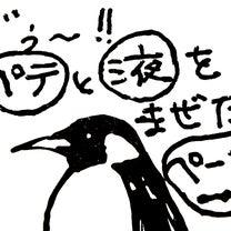 2018-1236 どぅ!! パテと液をまぜたら・・ペースト状=自作!! 鈑金のの記事に添付されている画像
