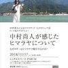 【メディア掲載】ヨガジャーナル vol.62の画像