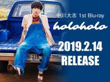 中川大志 1st Blu-ray『holoholo』