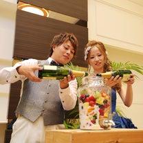 人気の果実酒セレモニーでおもてなしの記事に添付されている画像