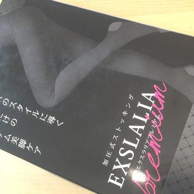 加圧レギンス★エクスラリアプレミアムの記事に添付されている画像