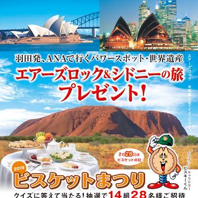 エアーズロック&シドニーの旅 プレゼント!2019年ビスケットまつりキャンペーンの記事に添付されている画像