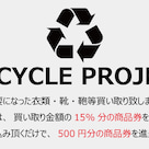 RECYCLE PROJECTの記事より