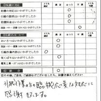 神戸市北区内のお引越しの記事に添付されている画像