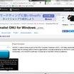 【参考】C言語の開発環境の構築手順
