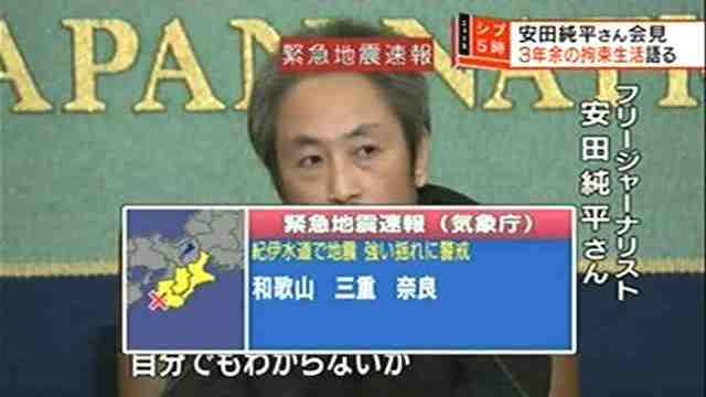 地震 速報 和歌山