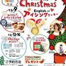 【クリスマス英語でアイシングクッキー in心斎橋】の記事より