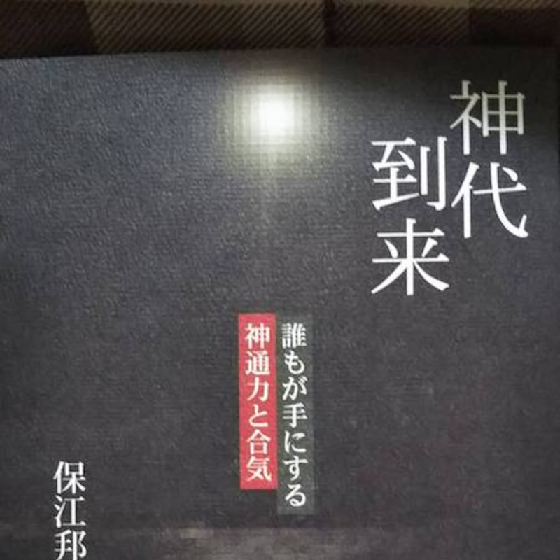 邦夫 ブログ 江 保