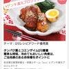 レシピ公開の画像