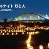 今夜は多摩川キャンドルナイトの画像