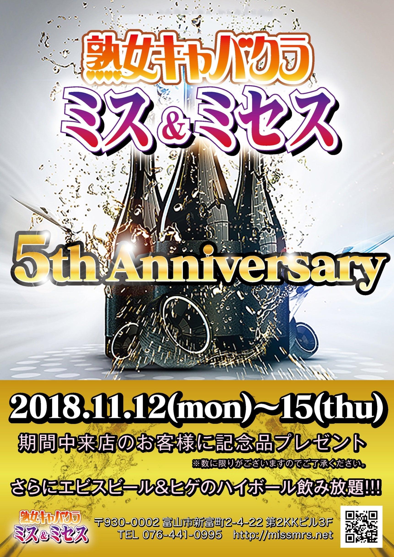 5th Anniversary!ミス&ミセスはおかげさまで5周年!