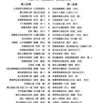 11月3日 文化の日 明治神宮奉納 日本古武道大会の記事に添付されている画像