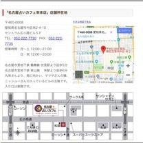 2月21日(木)名古屋占いカフェ栄店に出演です♡の記事に添付されている画像